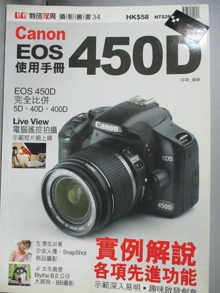 【書寶二手書T7/攝影_XDJ】Canon EOS 450D使用手冊_邱森