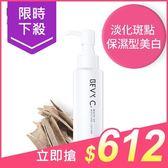 BEVY C. 極淬美白化妝水130ml【小三美日】$680