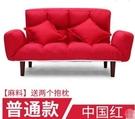 現代小戶型懶人沙發床可折疊可拆洗雙人榻榻米休閑臥室沙發(主圖款##普通】麻料 大紅色)