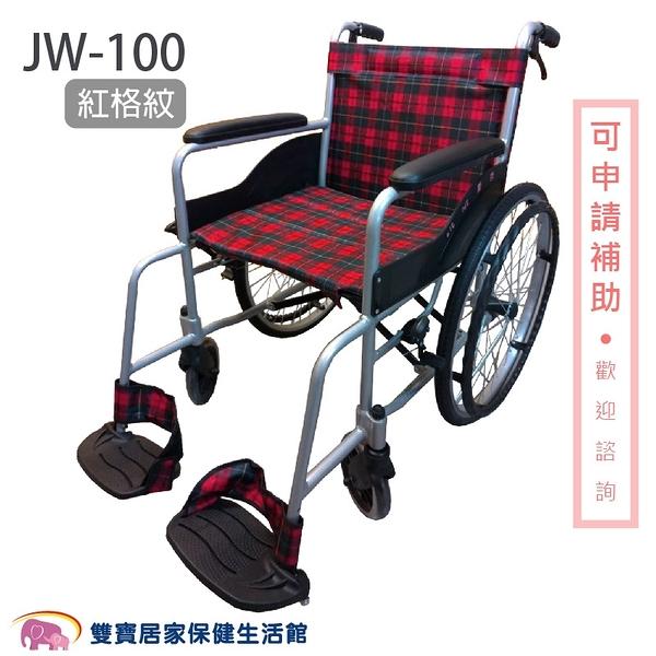 均佳 鋁合金輪椅 JW100 紅 經濟型 機械式輪椅 輪椅坐墊 氣墊座 氣墊坐 輪椅座墊