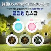 韓國 DS Wing STOP 長效防蚊 驅蚊  RunningMan 露營 外出 好幫手 防水 單入 隨機出貨
