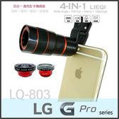 ★魚眼+廣角+微距+望遠鏡Lieqi LQ-803通用手機鏡頭/LG Optimus G Pro E988/G PRO Lite D686/G PRO 2 D838