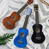 21寸尤克里里初學者兒童學生入門樂器成人男女學習小吉他烏克麗麗  【端午節特惠】