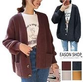 EASON SHOP(GW9760)韓版純色雙口袋撞色大鈕釦排釦V領開衫長袖毛衣針織外套罩衫女上衣服落肩寬鬆外搭