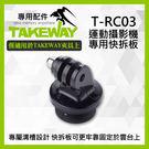 【T-RC03 專用快拆板 GOPRO 運動攝影機】TAKEWAY TRC03 需搭配 R2 R1 T2 T1+ 屮S0