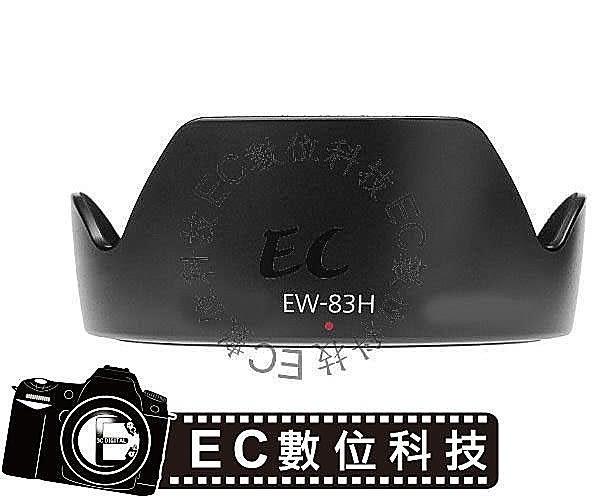 【EC數位】Canon 專用遮光罩 Canon EW-83H EW83H 太陽罩遮光罩 EF 24-105mm F4L IS USM 鏡頭遮光罩