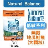 Natural Balance〔NB,單一蛋白,無穀地瓜鮭魚全犬配方,大顆粒,26磅〕