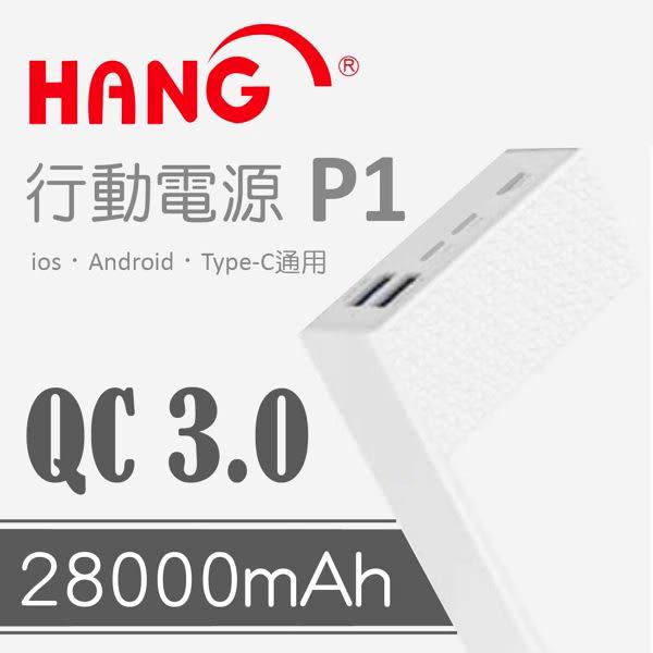 [24H 現貨快出 超持久行動電源] HANG P1-28000mAh 支援QC3.0快素充電行動電源 iso android type-c通用