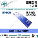 原廠 EPSON-S015652色帶 1入裝