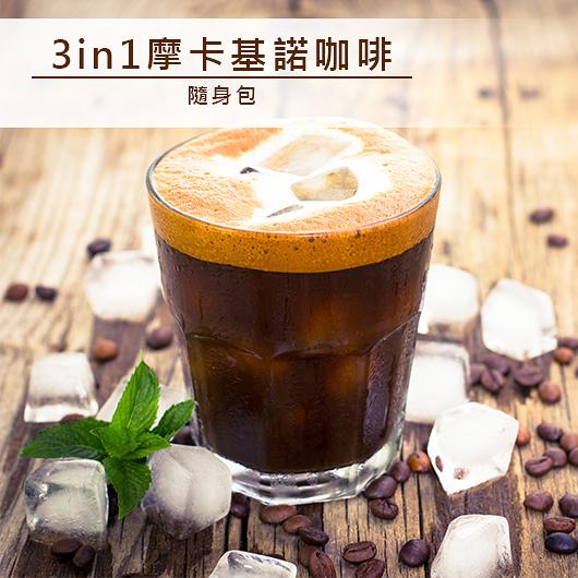 摩卡基諾咖啡 隨身包 18入