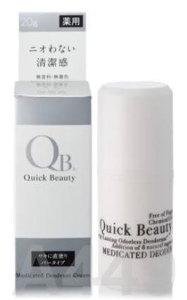 白金級QB零體味 24小時持久體香棒 20g