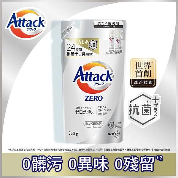 Attack ZERO超濃縮噴槍型洗衣凝露360G補充包