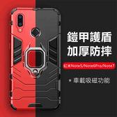 紅米 Note 5 6Pro 7 手機殼 鎧甲 磨砂 四角氣囊 車載 磁吸 指環支架 保護殼 全包 防摔 保護套 手機套