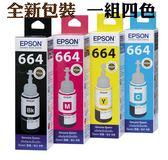 EPSON T6641/T6642/T6643/T6644原廠墨水組合包(黑藍紅黃)L120/L200/L210/L300/L350/L355/L360/L365/L455/L550/L555/L565/L1300