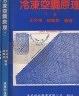 二手書R2YB 82年九版《冷凍空調原理 上+下 共2本》王文博等 承美科技圖書