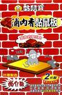 【好市吉居家生活】 黏鼠寶 0125 滷肉香黏鼠板 2片裝 捕鼠器 黏鼠板 抓老鼠 環保黏鼠板