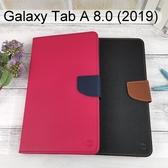 【My Style】撞色皮套 三星 Galaxy Tab A 8.0 (2019) T295 平板