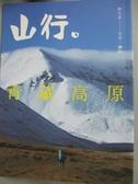 【書寶二手書T1/旅遊_PKB】山行。青藏高原:第一本深入西藏、雲南、四川、青海、新疆少有