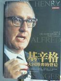【書寶二手書T5/政治_PPD】基辛格:大國博奕的背後_沃爾特‧艾薩克森
