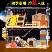倉鼠籠 倉鼠籠子超大別墅亞克力金絲熊透明雙層倉鼠窩寵物用品基礎籠   非凡小鋪JD