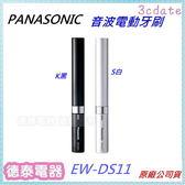 Panasonic國際牌音波電動牙刷 EW-DS11【德泰電器】
