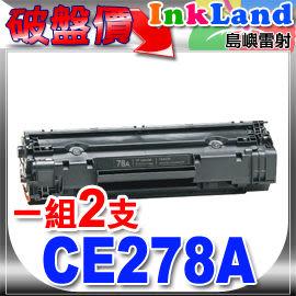 HP CE278A 相容碳粉匣(一組二支) No.78A【適用】LJ-M1536dfn MFP/LJ-P1606dn