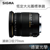 SIGMA 17-50mm F2.8 EX OS HSM 德寶光學 免運 恆定F2.8大光圈標準鏡 恆伸公司貨