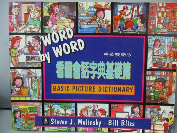 【書寶二手書T2/少年童書_IAI】Word by word看圖會話字典基礎篇_Steven J. molinsky