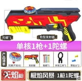 魔幻陀螺4代競技場補充裝槍式