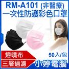 【3期零利率】現貨 RM-A101 一次性防護彩色口罩 50入/包 3層過濾 熔噴布 高效隔離 (非醫療)