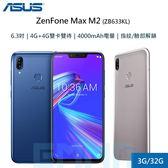 華碩 ASUS ZenFone Max M2 ZB633KL 6.3吋 3G/32G 4000mAh 後置AI雙鏡頭 指紋 臉部辨識 智慧型手機
