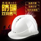 高強度ABS安全帽工地建筑施工勞保透氣電力工程帽頭盔 免費印字 挪威森林