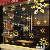 聖誕節雪花裝飾貼紙商場餐廳場景氛圍布置品玻璃門貼店鋪櫥窗貼畫 品味生活