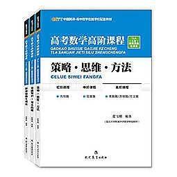 簡體書-十日到貨 R3Y【《高考數學高階課程》CCTT中國網課·高中數學線上學校配套教材】 978