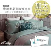 60天絲頂級300織純萊賽爾纖維-加大床包-石墨綠