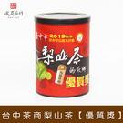 2019春中部地區優質茶評鑑 清香烏龍茶【優質獎】 ,單罐