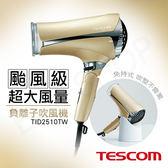 促銷【日本TESCOM】超大風量負離子吹風機 TID2510TW