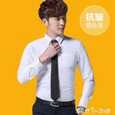男士長袖白襯衫商務修身工裝長袖免燙男襯衣純色休閒  潔思米