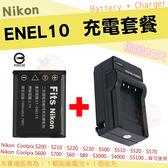 Nikon EN-EL10 副廠電池 充電器 電池 鋰電池 座充 ENEL10 坐充 Coolpix S200 S210 S220 S230 S500 S510 S520 S570 S600