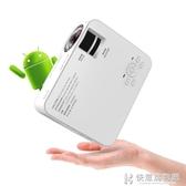 投影儀M2A智慧手機小型家用高清WiFi便攜無線辦公投影機家庭影院 NMS快意購物網