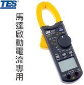 泰仕TES TES-3900 數位式多功能交流鉤錶