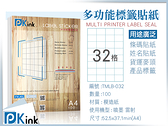 Pkink-多功能A4標籤貼紙32格(10包/箱)/超商貼紙/貨運貼紙/拍賣條碼貼