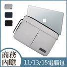 商務 11吋 12吋 13吋 15吋 電腦包 通用電腦包 Macbook MIS 華碩 宏碁 內瞻包 內瞻電腦包 筆電包