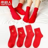 南極人紅襪子本命年屬鼠男女踩小人刺繡中筒棉襪情侶結婚冬禮盒裝