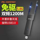 【免運快出】 台式機筆記本主機電腦wifi接收器遠距離外置免網線無限網路接受大功率發射器