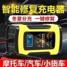 汽車摩托車電瓶充電器12V伏全智慧通用修復型鉛酸蓄電池充電機 夏季新品