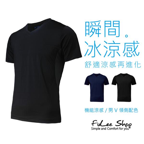 涼感衣 V領側配色 涼感再升級 慢跑 健身 睡衣 大尺碼 【FuLee Shop 服利社】