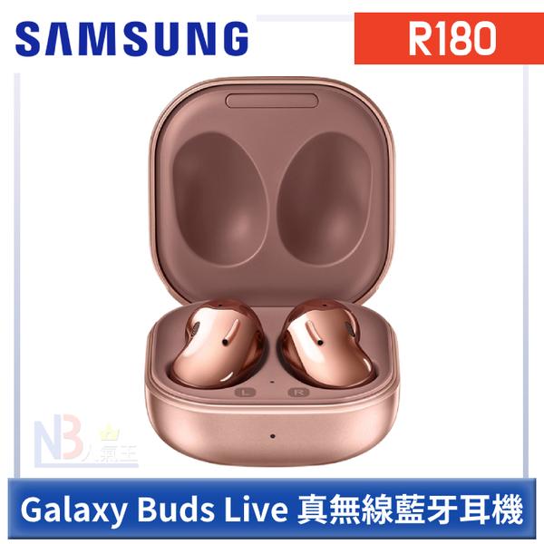 【送原廠透明保護殼】 Samsung Galaxy Buds Live R180 真 無線 藍牙耳機