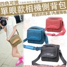 【小咖龍賣場】 帆布 單眼 相機包 側背包 攝影包 Nikon D7500 D7100 D7000