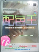 【書寶二手書T2/電腦_PFL】配色王_CR&LF研究所